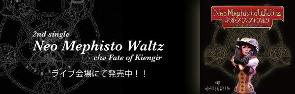 Neo Mephisto Waltz