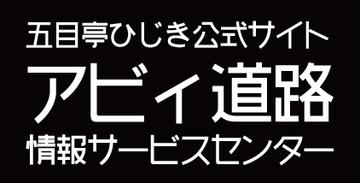 五目亭ひじき