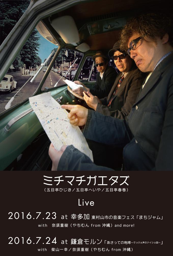 ミチマチガエタズ live
