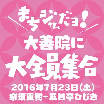 まちジャム2016 メインステージ「大善院」に出演決定!