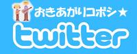 おきあがりコボシ★公式Twitter