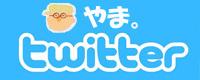 やま。Twitter