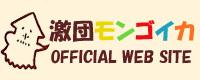 激団モンゴイカ OFFICIAL WEB SITE
