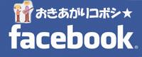おきあがりコボシ★ facebook